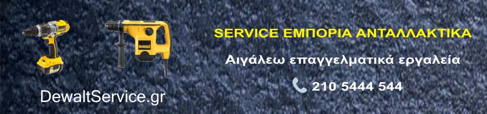 dewaltservice.gr